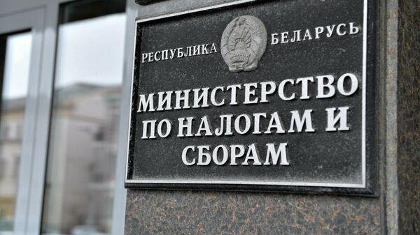Как унифицируют налоги России и Беларуси, и нужен ли новый Налоговый кодекс - Sputnik Беларусь