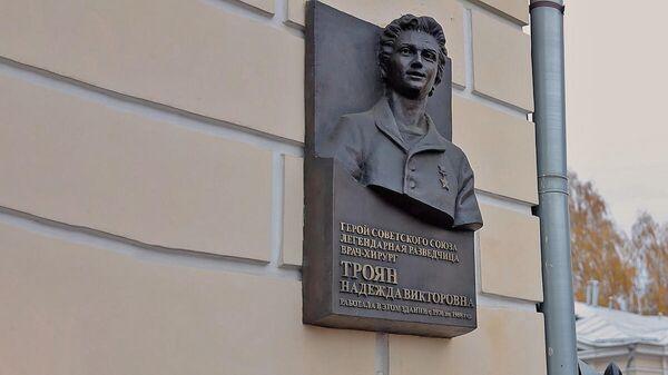 Как выглядит Центр имени Надежды Троян в Москве – видео  - Sputnik Беларусь