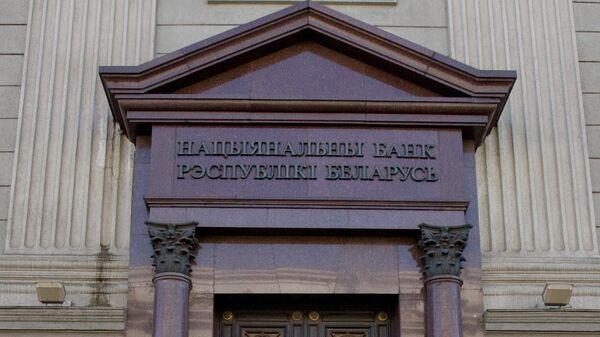 Национальный банк Республики Беларусь , архивное фото - Sputnik Беларусь