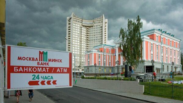 Банкомат Банка Москва-Минск (архив) - Sputnik Беларусь