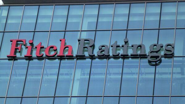 Фасад рейтингового агентства Fitch Ratings - Sputnik Беларусь