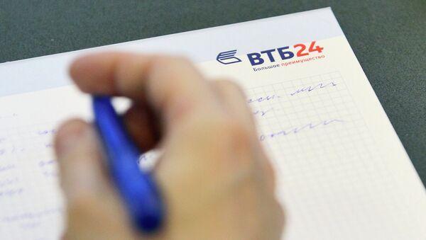 Бланк банка ВТБ 24 - Sputnik Беларусь