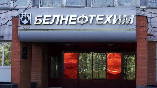 Уваход у будынак Белнафтахіма - Sputnik Беларусь