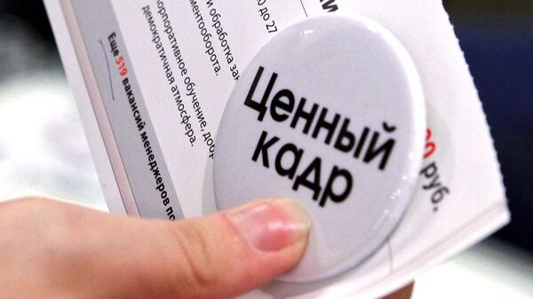 Кадравае пытанне - Sputnik Беларусь