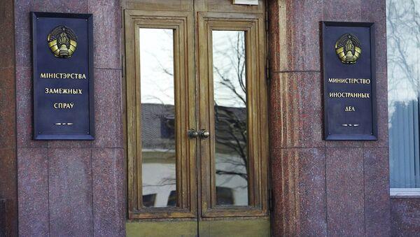 Вход в здание министерства иностранных дел Республики Беларусь - Sputnik Беларусь