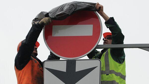 Дорожный знак - Sputnik Беларусь