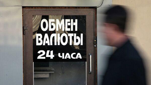 Пункт абмену валюты, архіўнае фота - Sputnik Беларусь