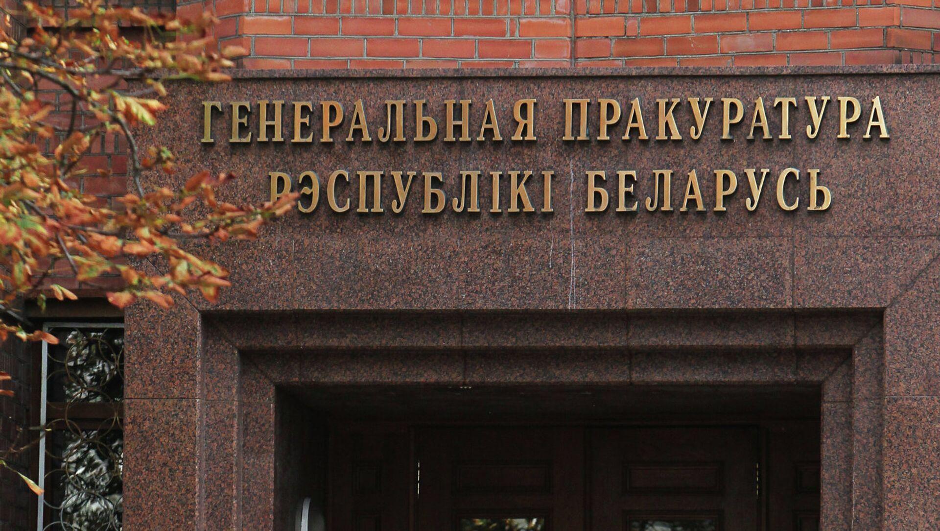 Здание генеральной прокуратуры Беларуси - Sputnik Беларусь, 1920, 25.03.2021