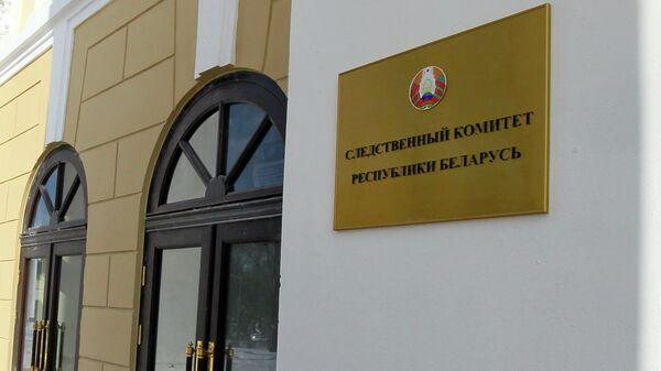 Вход в здание Следственного комитета Беларуси - Sputnik Беларусь