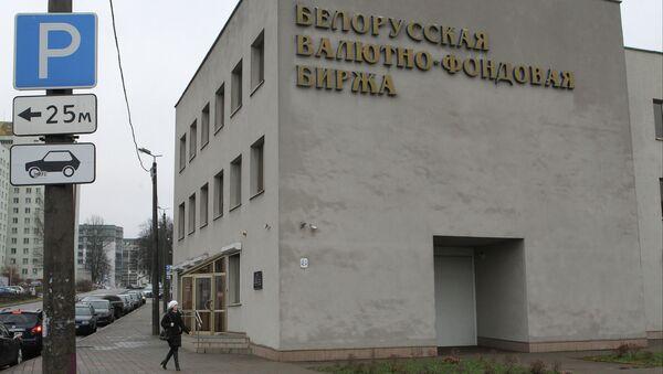 Белорусская валютно-фондовая биржа - Sputnik Беларусь