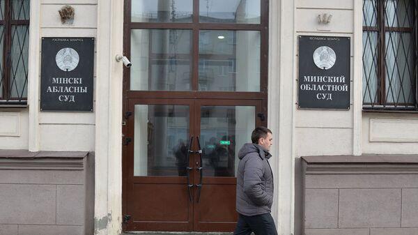 Вход в Минский областной суд - Sputnik Беларусь