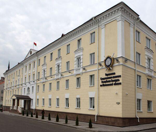 Здание УСК по Могилевской области, архивное фото - Sputnik Беларусь