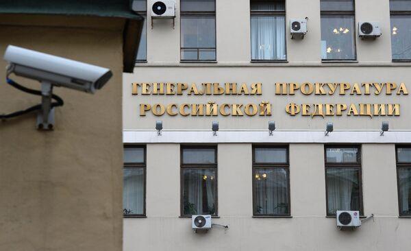 Здание Генеральной прокуратуры РФ в Москве - Sputnik Беларусь
