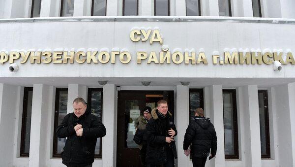 Суд Фрунзенского района Минска - Sputnik Беларусь