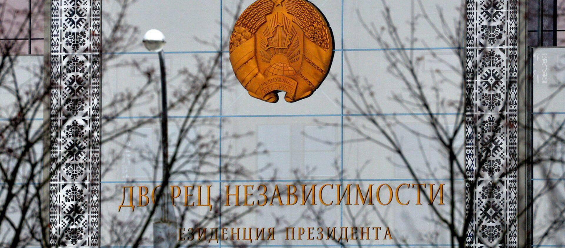 Палац Незалежнасці - Sputnik Беларусь, 1920, 30.03.2021