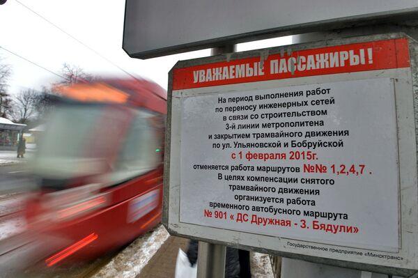 Закрытие трамвайного движения от З.Бядули до Бобруйской - Sputnik Беларусь