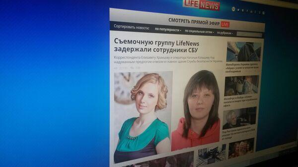Страница сайта Lifenews - Sputnik Беларусь