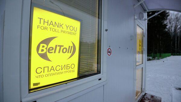 Пункт оплаты за проезд BelToll - Sputnik Беларусь