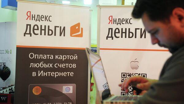 Логотип Яндекс деньги - Sputnik Беларусь