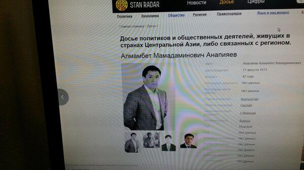 Интернет-досье Алмамбета Анапияева - Sputnik Беларусь