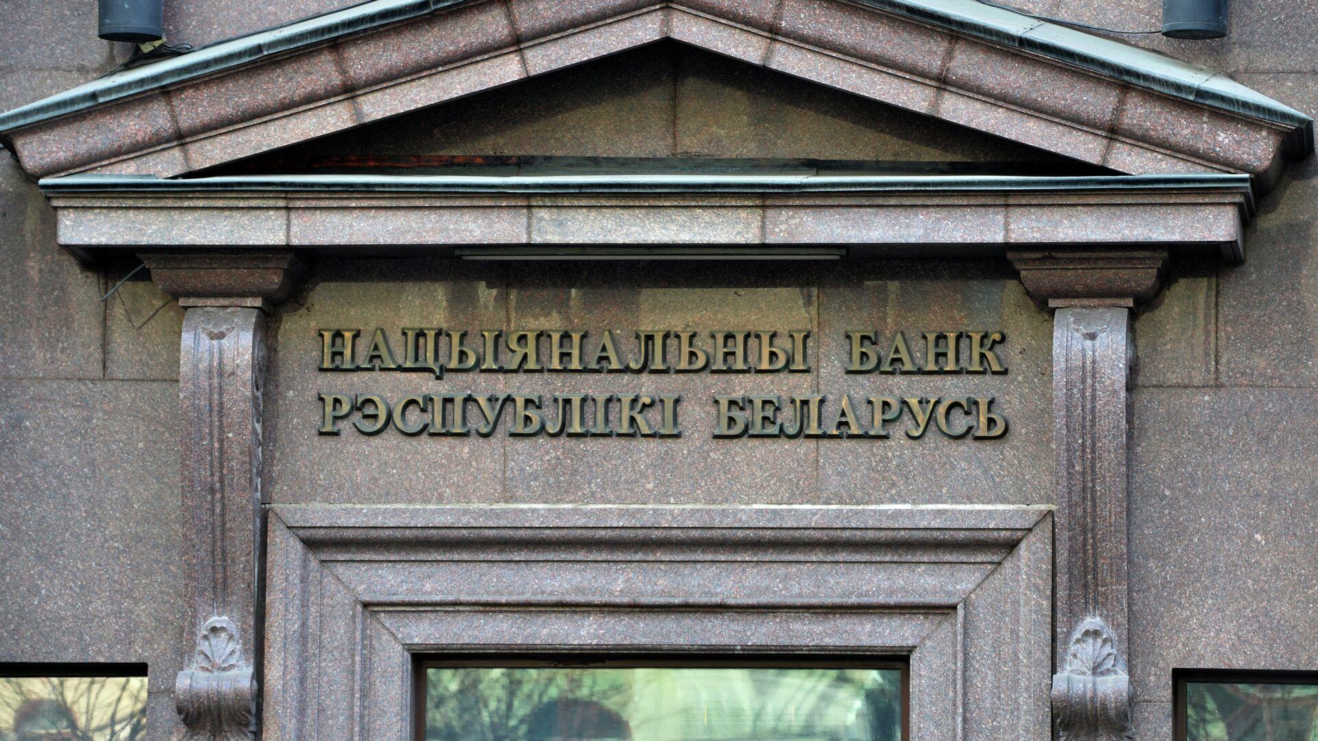 Национальный банк Беларуси - Sputnik Беларусь, 1920, 17.09.2021