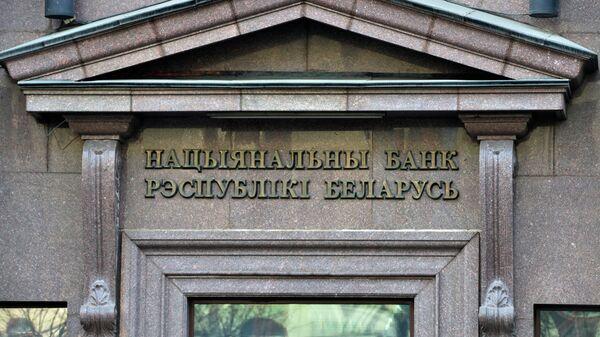Национальный банк Беларуси - Sputnik Беларусь