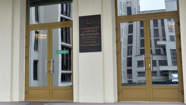 Палата прадстаўнікоў Нацыянальнага сходу - Sputnik Беларусь