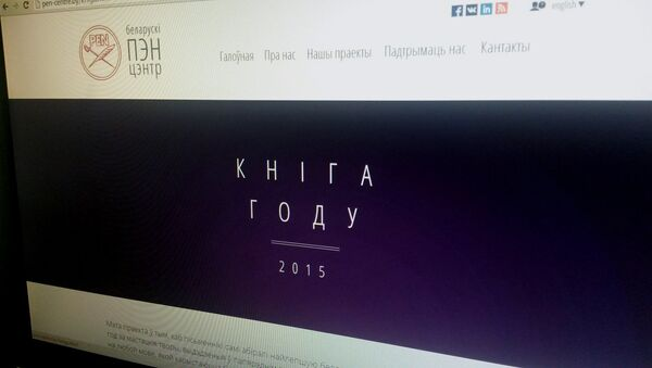 Старонка сайта Беларускага ПЭН-цэнтра - Sputnik Беларусь