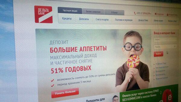 Страница сайта Дельта-банка - Sputnik Беларусь