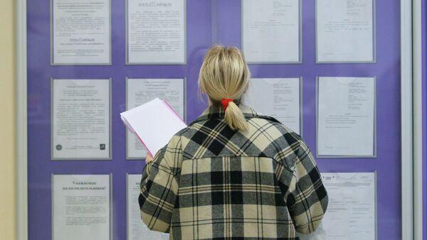 Посетительница рассматривает образцы заполнения документов - Sputnik Беларусь