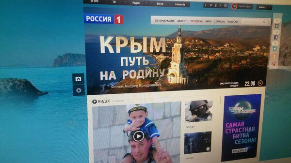 Страница сайта канала Россия-1 - Sputnik Беларусь