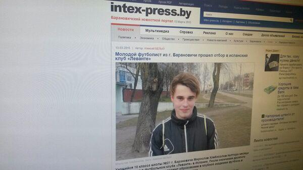 Страница сайта Intex-press - Sputnik Беларусь