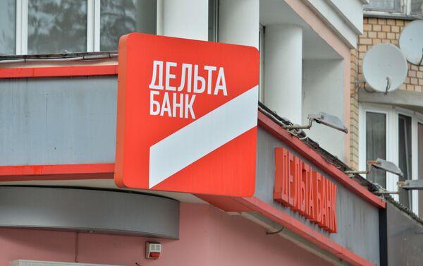 Отделение Дельта Банка в Минске - Sputnik Беларусь