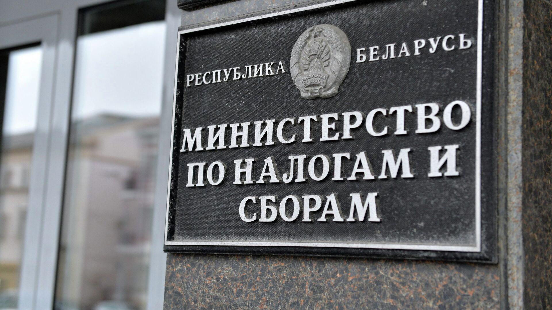 Міністэрства па падатках і зборах - Sputnik Беларусь, 1920, 09.07.2021