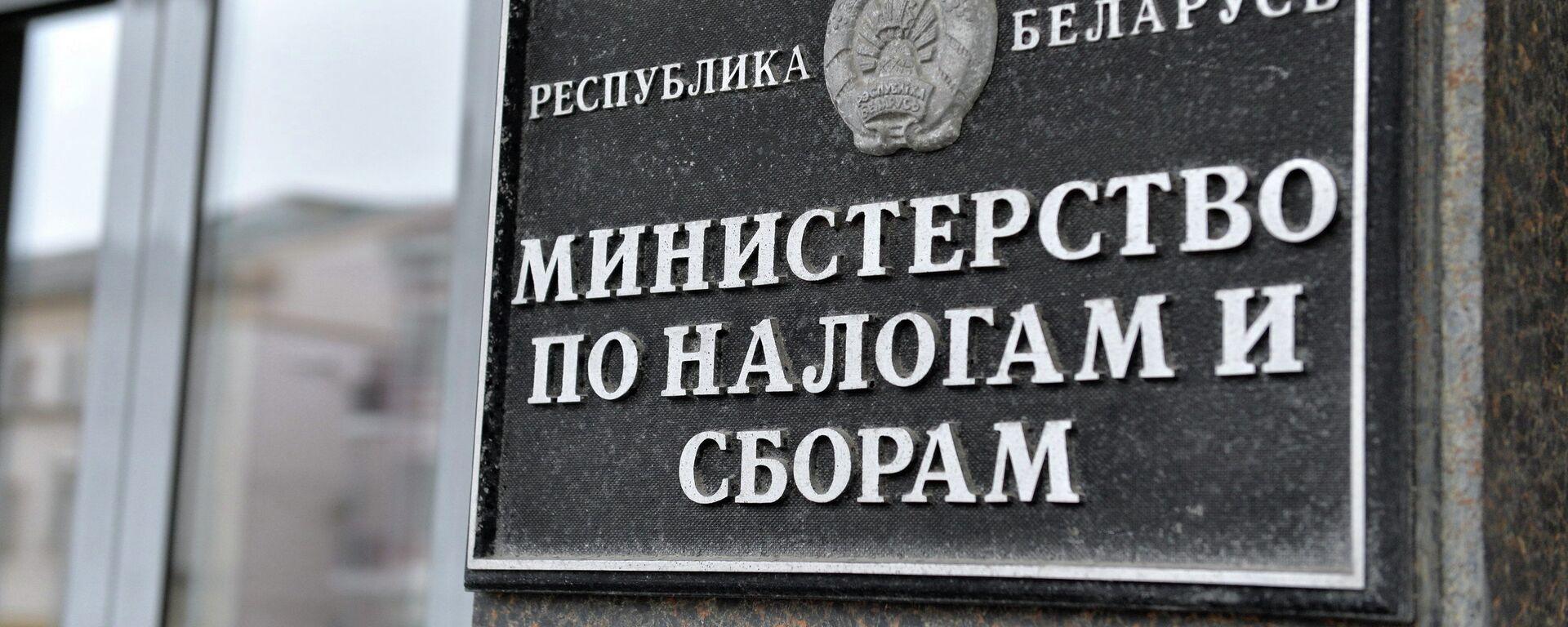 Министерство по налогам и сборам - Sputnik Беларусь, 1920, 15.01.2021