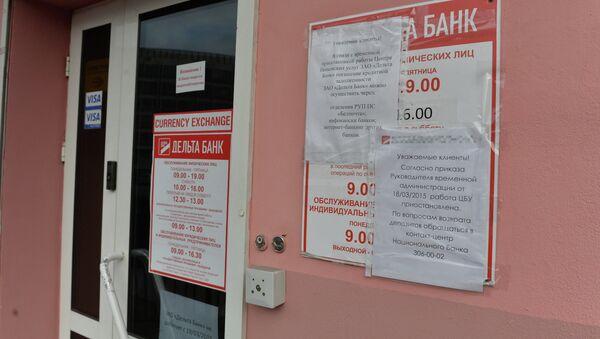 Аб'ява на дзвярах аднаго з аддзяленняў зачыненага Дэльта Банка - Sputnik Беларусь