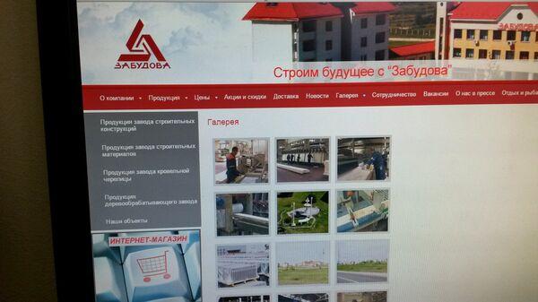 Страница сайта компании Забудова - Sputnik Беларусь