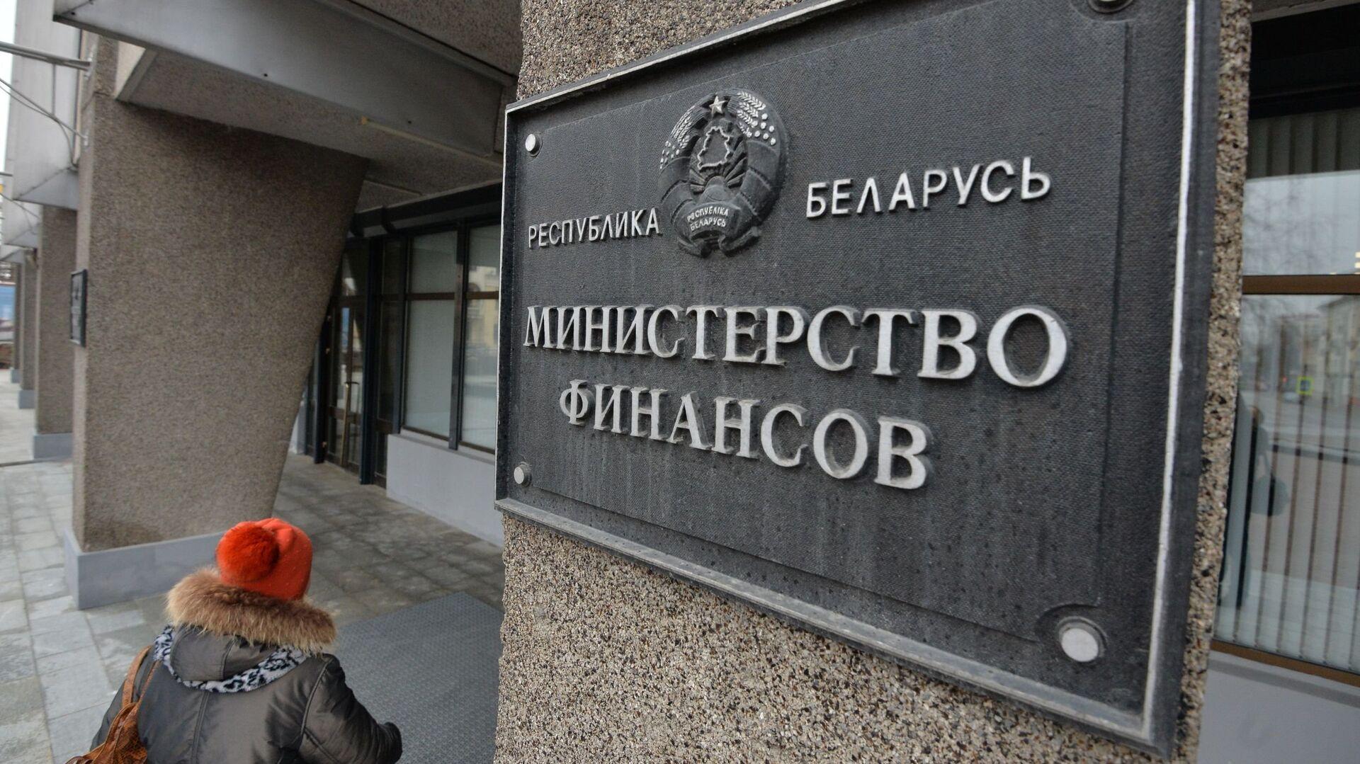 Міністэрства фінансаў Рэспублікі Беларусь - Sputnik Беларусь, 1920, 26.02.2021