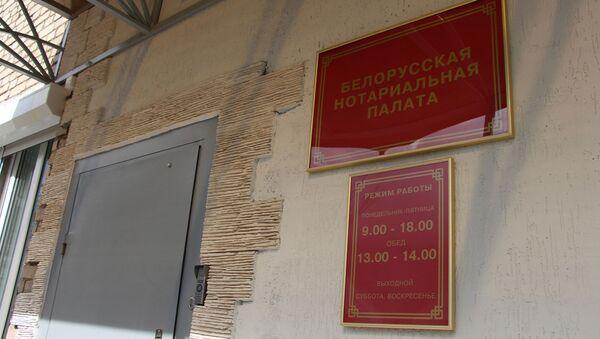 Белорусская нотариальная палата - Sputnik Беларусь