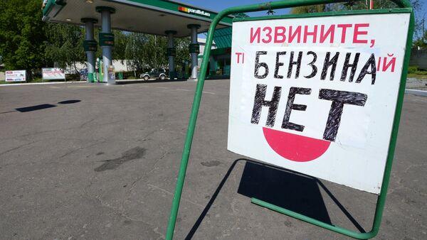 Объявление на автозаправочной станции - Sputnik Беларусь