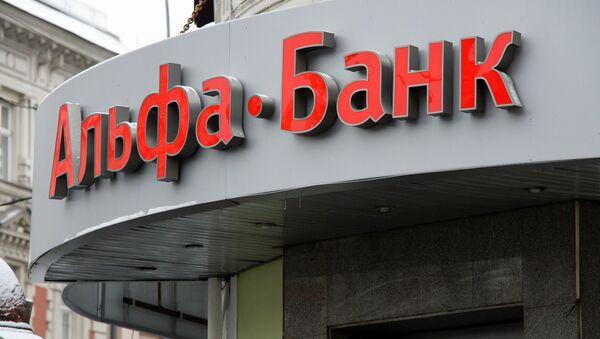Альфа-Банк - Sputnik Беларусь