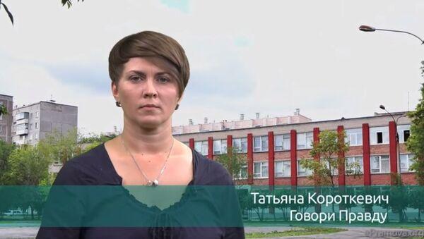 Таццяна Караткевіч - Sputnik Беларусь