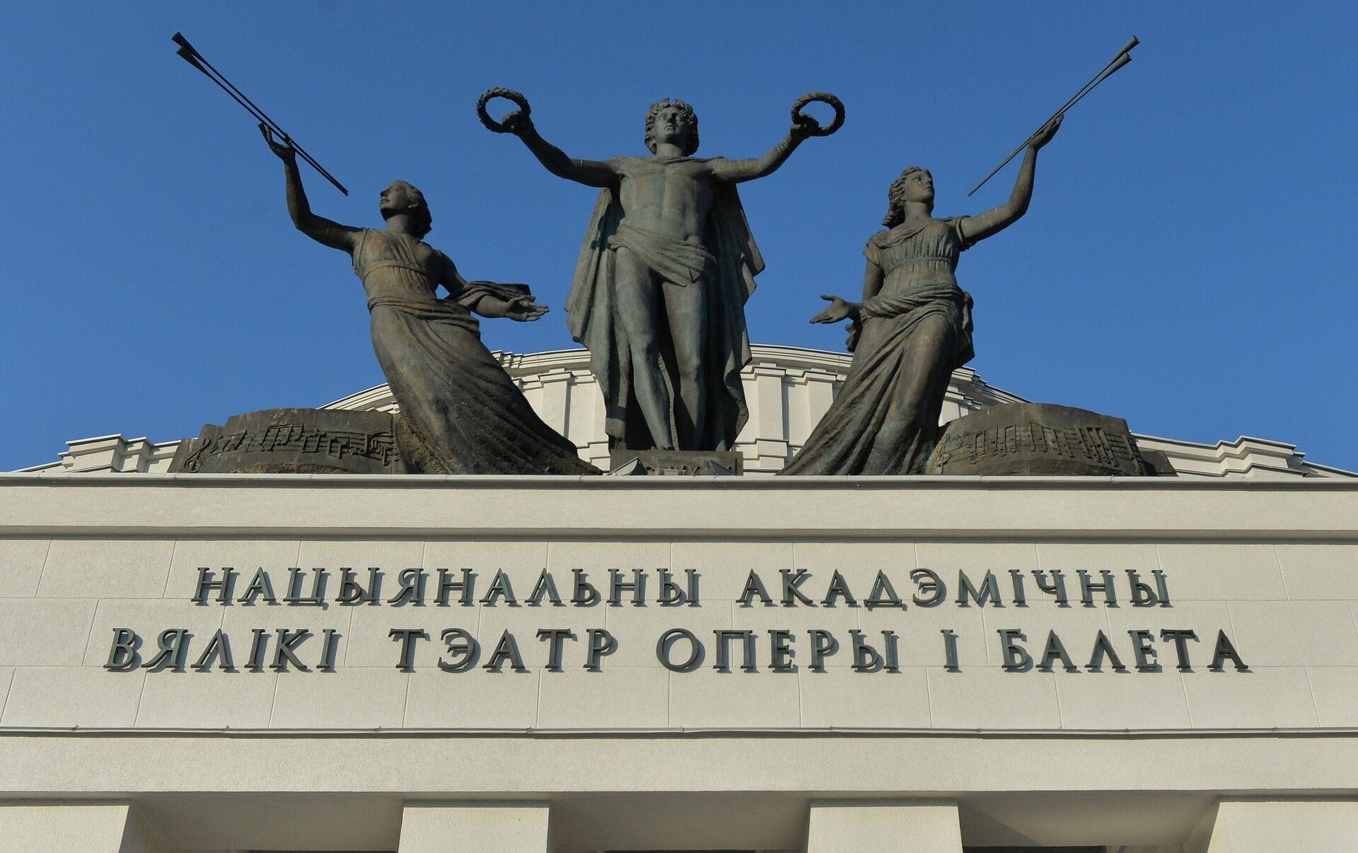 Нацыянальны акадэмічны Вялікі тэатр оперы і балета - Sputnik Беларусь, 1920, 18.02.2021