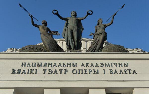Нацыянальны акадэмічны Вялікі тэатр оперы і балета - Sputnik Беларусь
