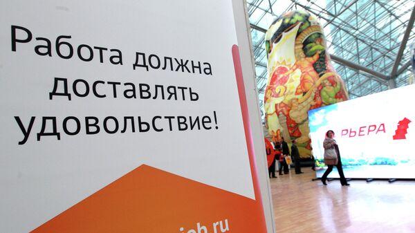 Плакат на бирже труда - Sputnik Беларусь