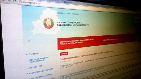 Страница сайта Госкомимущество РБ - Sputnik Беларусь