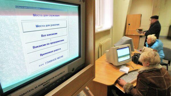 Белорусский центр занятости - Sputnik Беларусь