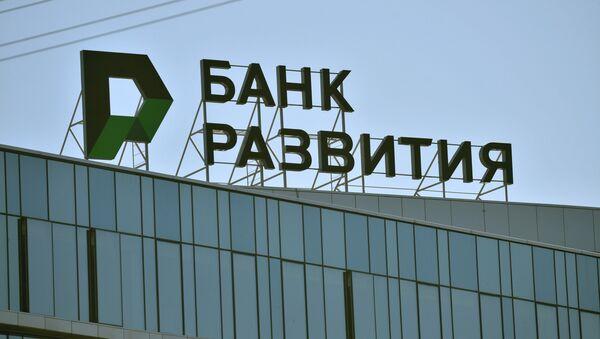 ОАО Банк развития Республики Беларусь - Sputnik Беларусь