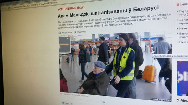 Страница сайта Радио свобода - Sputnik Беларусь