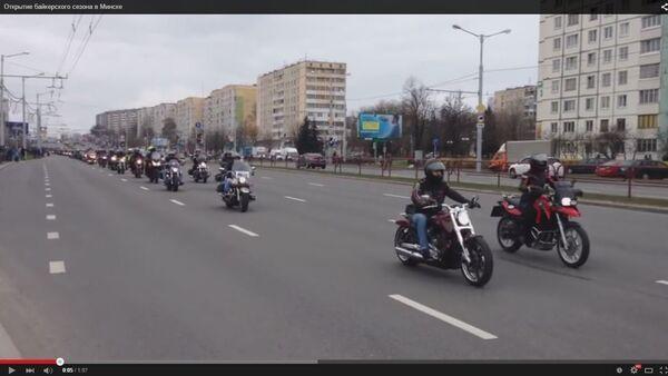 Открытие мотосезона-2015 - Sputnik Беларусь